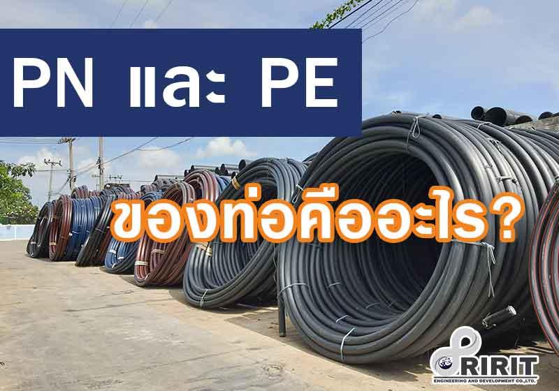 ตัวเลข Pn และ PE ของท่อ HDPE ที่เราใช้กัน คืออะไร?