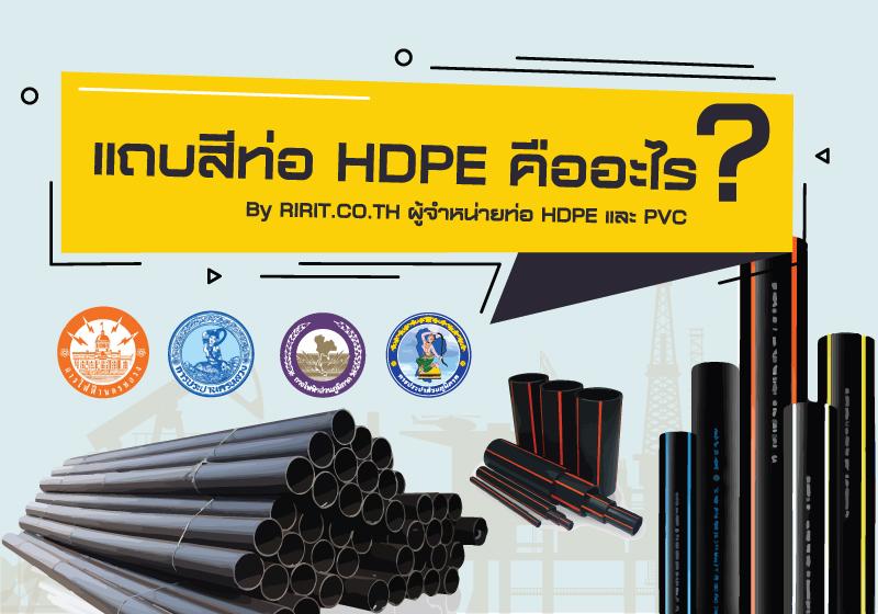 ท่อ HDPE คาดฟ้า ท่อ PE คาดส้ม และท่อ HDPE ไม่คาด คืออะไร?
